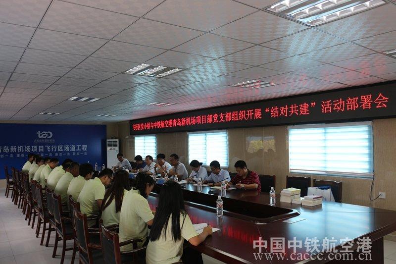 青岛新机场项目党支部与胶东机场建设指挥部飞行区党
