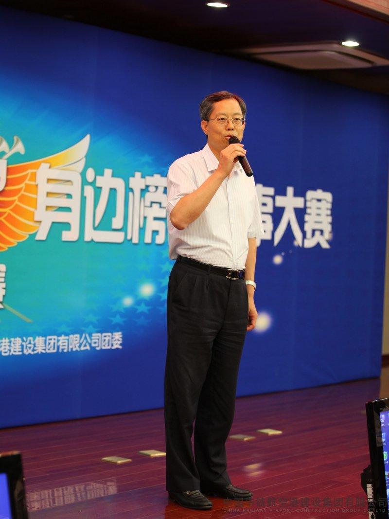 """中国中铁""""你是最可爱的人""""身边榜样故事大赛第一协作"""