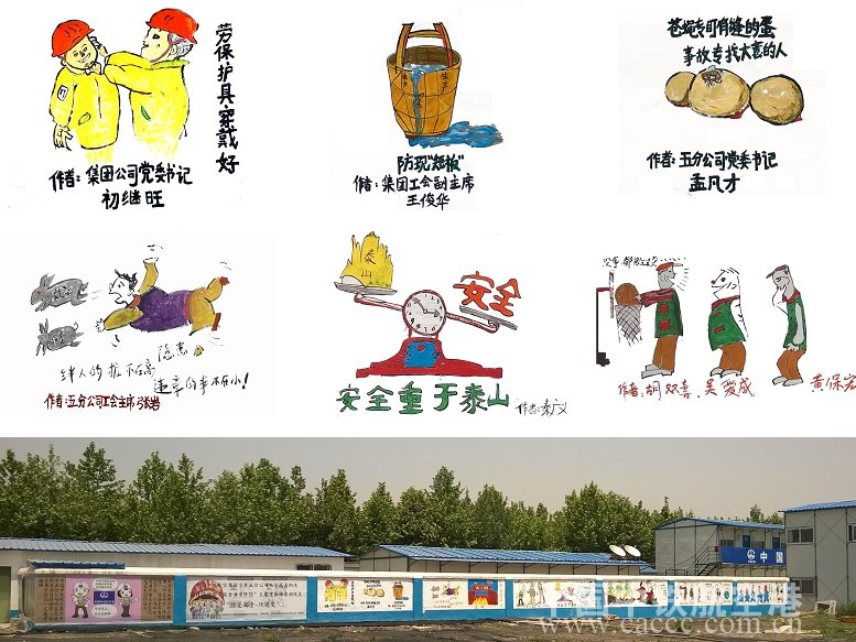 26幅手绘儿童安全漫画