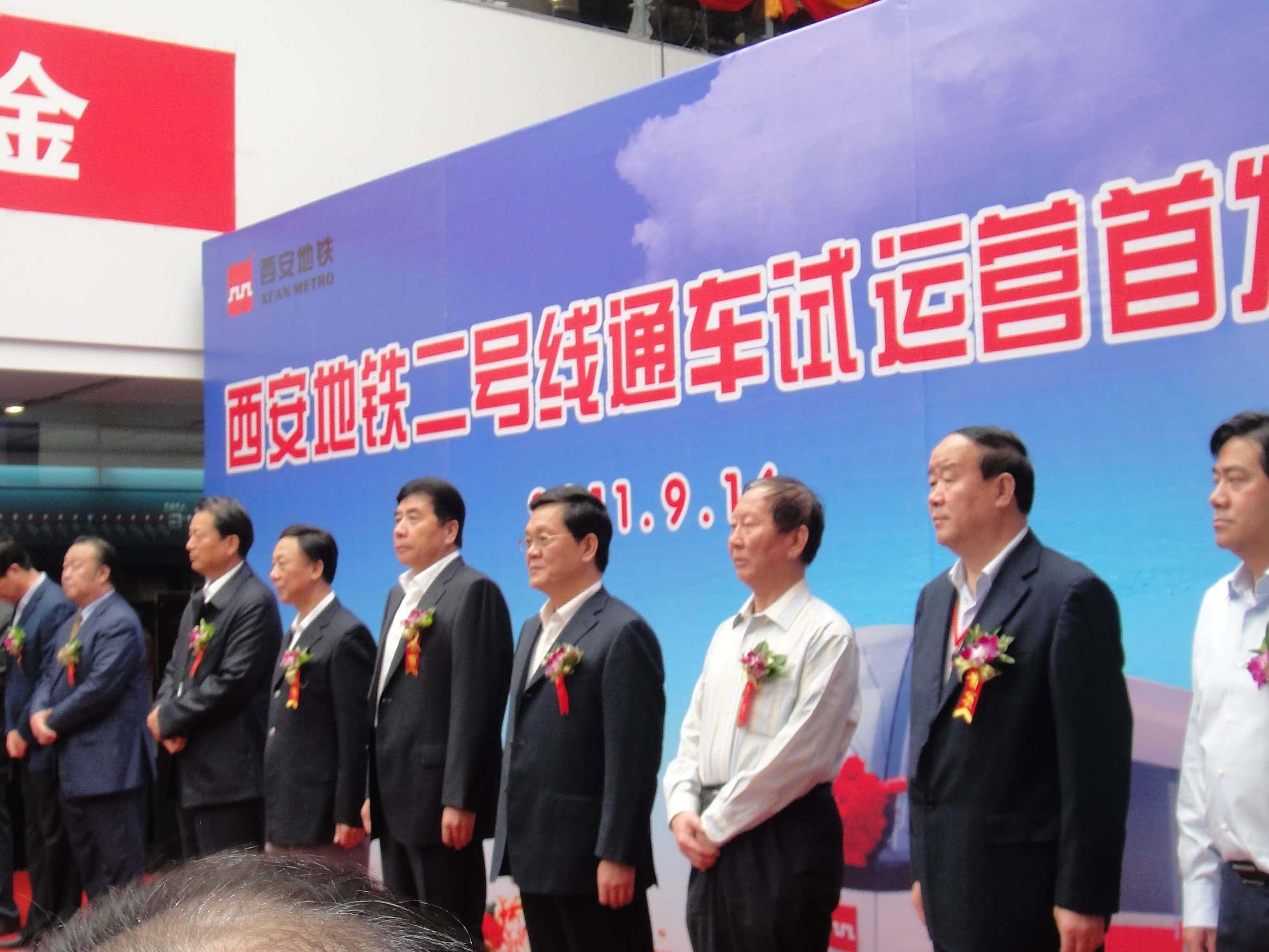 西安市常务副市长岳华峰致辞并宣布西安地铁二号线通车试